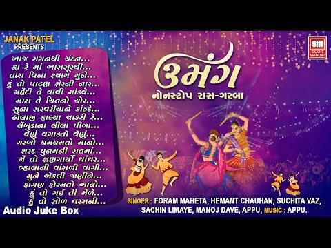 ઉમંગ {નોનસ્ટોપ રાસ ગરબા} : Umang {Classic Gujarati Raas Garba} : Audio Jukebox || Soor Mandir