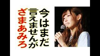 山口さんと不仲だったNGT荻野由佳さんの広告起用にバッシングが止まらない。不買運動まで起こり、NGTは活動休止!?