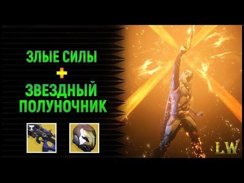 Билд Destiny 2. Злые силы и Звездный Полуночник.