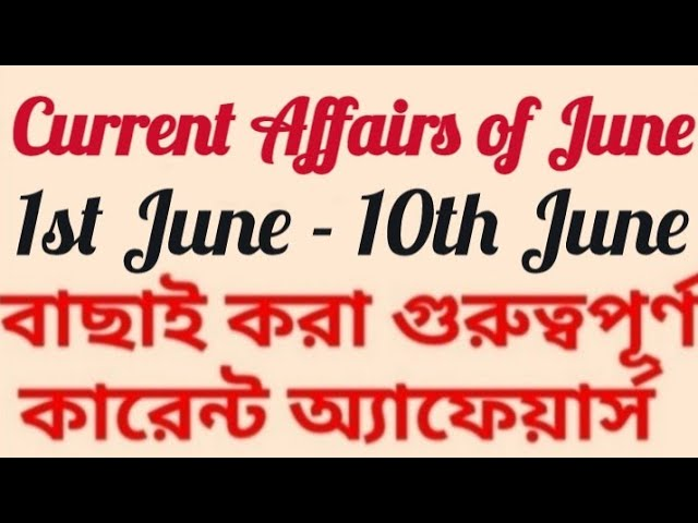 Current Affairs of June 2020 | Current Affairs in Bengali | Study With Ishany