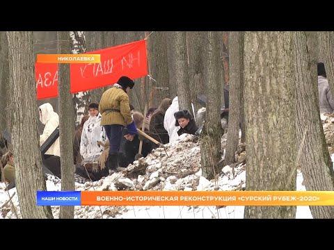 Военно-историческая реконструкция «Сурский рубеж-2020»