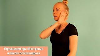 Упражнения для шейного остеохондроза при обострении