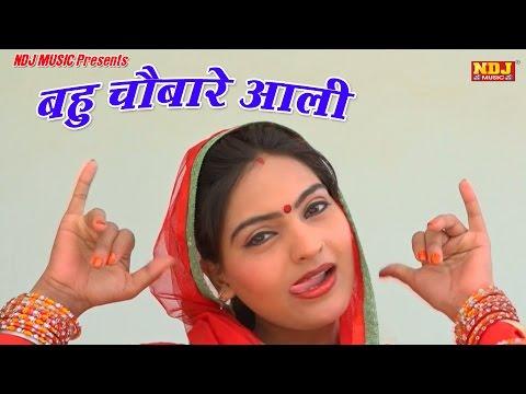 2016 Latest Haryanvi Song   Bahu Chobare Aali   New DJ Dance Video Song   Sanjay Ujha   NDJ Music
