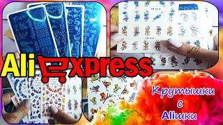 Распаковка посылок с Алиэкспресс Все для ногтей