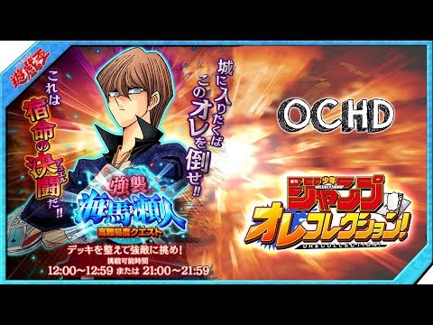 Assault!! Seto Kaiba   Weekly Shonen Jump: Ore Collection