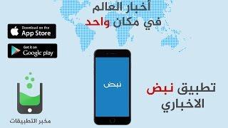 مراجعة تطبيق نبض المميز ....أخبار العالم في مكان واحد -Nabd App review