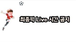 [스포츠토토] 축구토토 38회차 최종픽 Live 시간 …