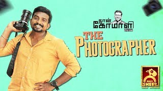The Photographer | Naan Komali Nishanth #16 | Black Sheep