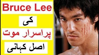 Bruce Lee Ki Purisrar Mout -- Real Story