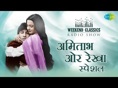 Weekend Classics Radio Show | Amitabh & Rekha Special | अमिताभ और रेखा स्पेशल | RJ Ruchi