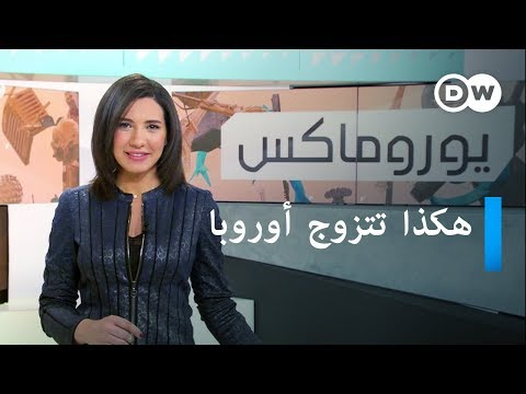 المرأة في رالي الألف ميل ومواضيع أخرى - يوروماكس  - 10:54-2019 / 6 / 5