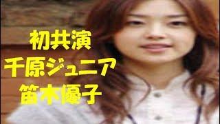 笛木優子、千原ジュニアと初共演「圧倒されました」 https://www.nikkan...