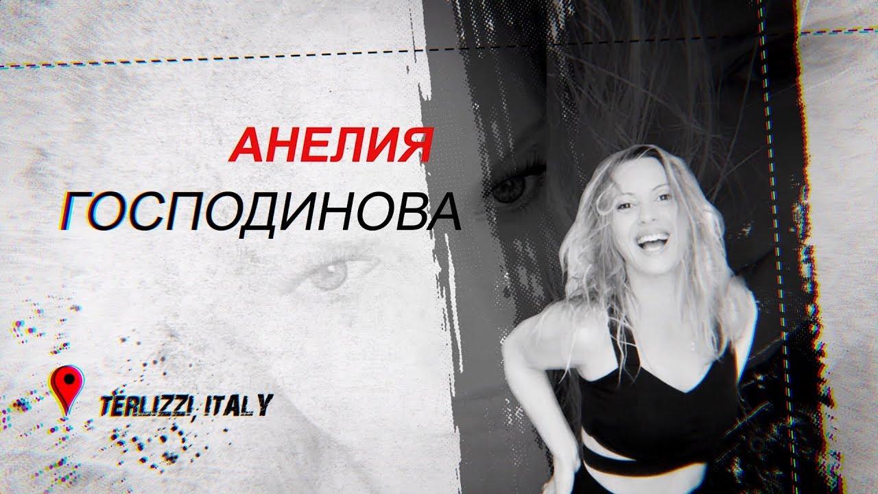 България в мен - Анелия Господинова