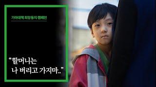 [기아대책] 희망둥지 캠페인_우주