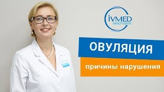Галина Стрелко. Причины нарушения овуляции