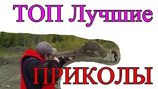 ТОП Лучшие Приколы Самый класс 2016 Март Выпуск 27