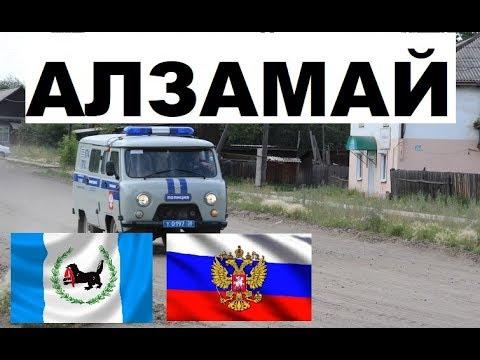 АЛЗАМАЙ 🏠💖🌼 (Иркутская область) ~ Твой город.