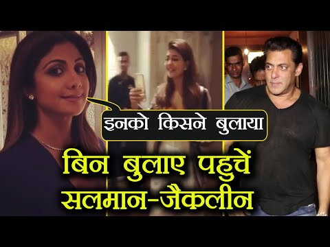 Jacqueline Fernandez & Salman Khan GATECRASH Shilpa Shetty's B'day party; Watch video  FilmiBeat Mp3