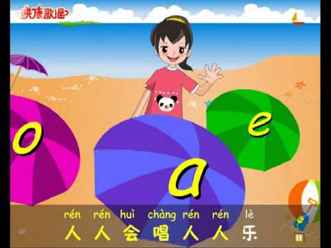 The Chinese Alphabet Song