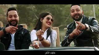 كليب مهرجان( قعدالو على السلم ليه ) غناء فريق صاب واى توينز 2020 #فى_حريم_فى_الطياره