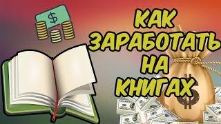 Сколько зарабатывают авторы книг (писатели)?