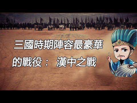 帶妳認識三國時期陣容最豪華的戰役:漢中之戰 - YouTube