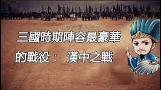 帶妳認識三國時期陣容最豪華的戰役:漢中之戰