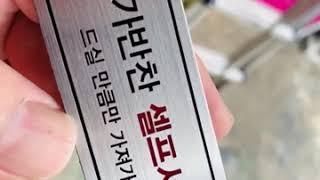 [부식명판] 알류미늄 스텐 글씨각인 디자인제작 문의 신…