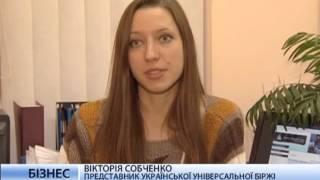Видео – Продажа имущества CityCommerce Bank путем торгов на Украинской универсальной бирже