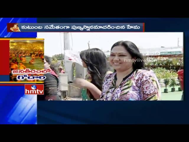 Actress Hema Takes Pushkara Bath at Saraswathi Pushkara Ghat | Rajahmundry Pushkaram | HMTV