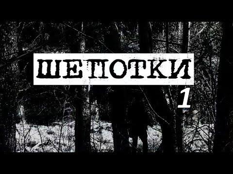 Шепотки / ВН / Мистика / Часть 1
