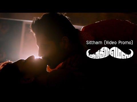 Sittham (Video Song Promo) - Andhra Mess | Prashant Pillai | Jai