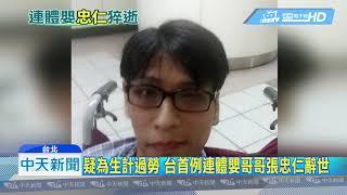 20190201中天新聞 慟! 亞洲首例分割成功連體嬰「哥哥張忠仁過世」