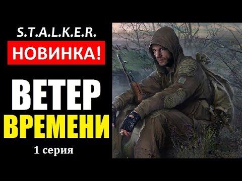 СТАЛКЕР НОВИНКА! |