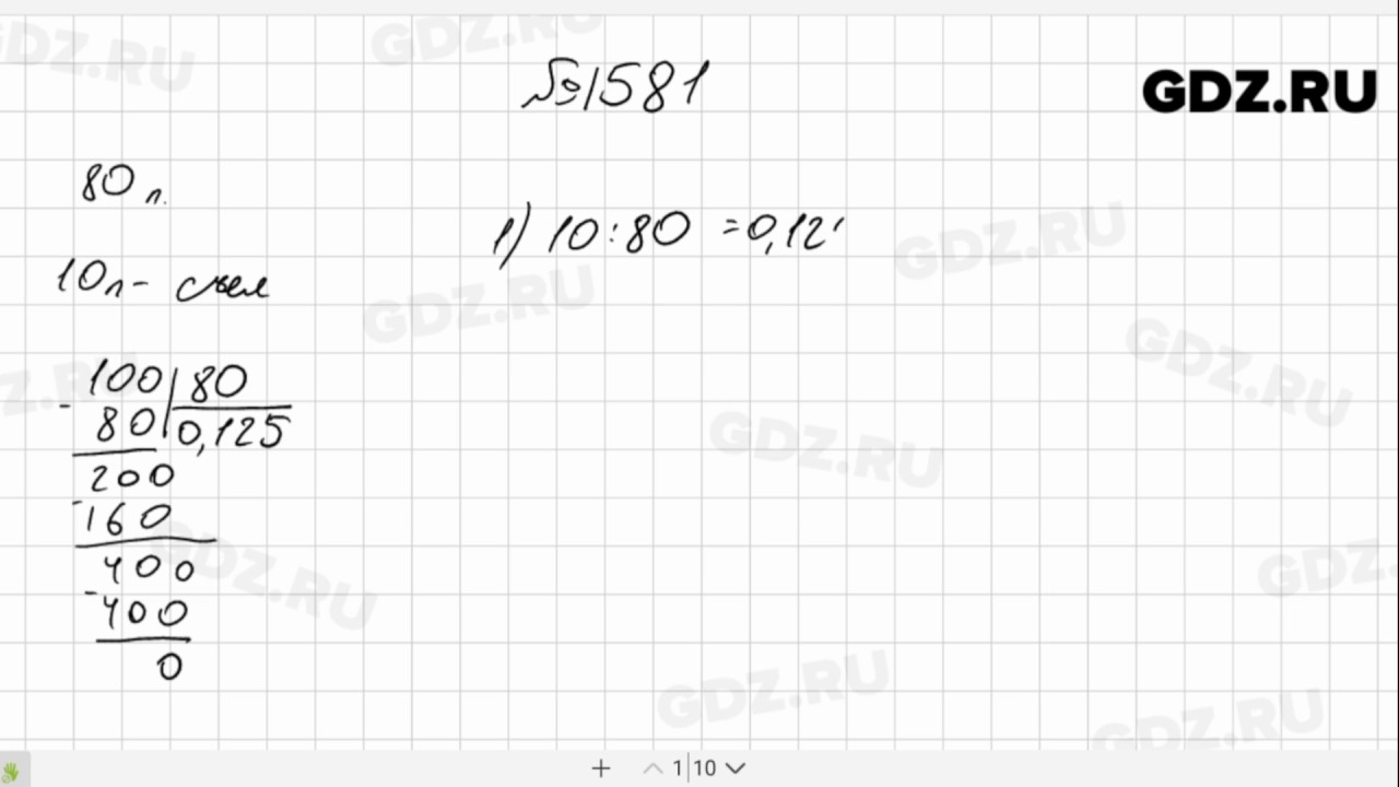 Гдз По Математике 5 Класс Виленкин 1581