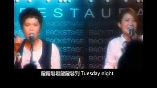 籮鬈七十二小時 - at17 盧凱彤、林二汶(原唱:開心少女組)2008年Backstage演唱