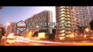 彩天五十周年金禧校慶紀念 (官方授權)