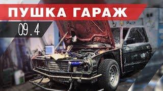 """Турбодед part 4: Первый запуск BMW e28 и """"всё вытекающее""""."""