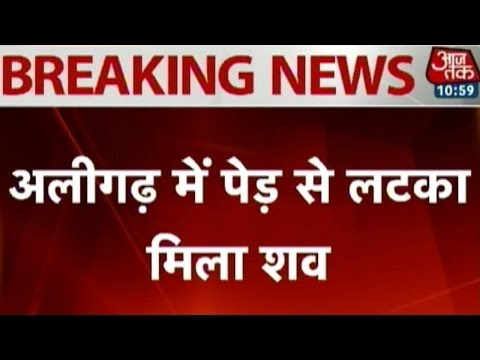 Aligarh: Body of a girl found hanging from tree