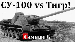 Самоходка СУ-100 против Тигров и Пантер. Оружие Победы су-100 Истребитель танков