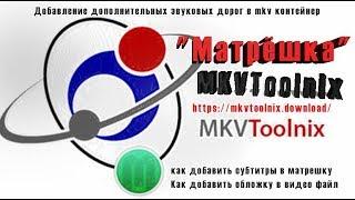 как  добавить субтитры,звуковую дорожку,обложку в программе MKVToolNix