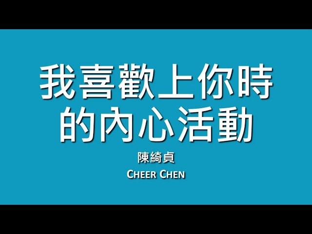 陳綺貞 Cheer Chen / 我喜歡上你時的內心活動【歌詞】