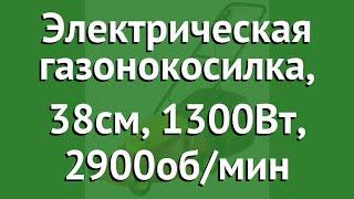 Электрическая газонокосилка 38см 1300Вт 2900обмин Grinda обзор GLM 38