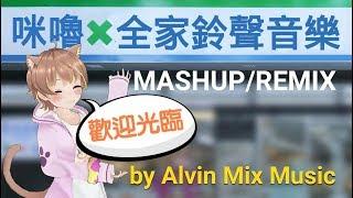 Alvin Mix -【Miru歡迎光臨】全家音樂鈴聲 (MASHUP)