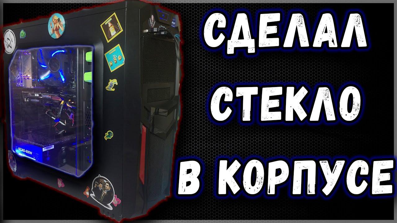 Купить корпуса для компьютеров в интернет-магазине юлмарт по выгодной цене. Широкий выбор и доставка по всей россии.