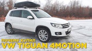 Почему купил Volkswagen Tiguan | Большой разбор болячек Тигуан | Отзыв владельца Тигуан