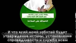 Закон и путь короля Саудии АбдуЛлаха (хафизахуЛлах)