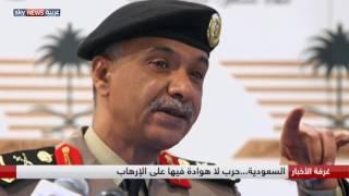 السعودية..حرب لا هوادة فيها على الإرهاب