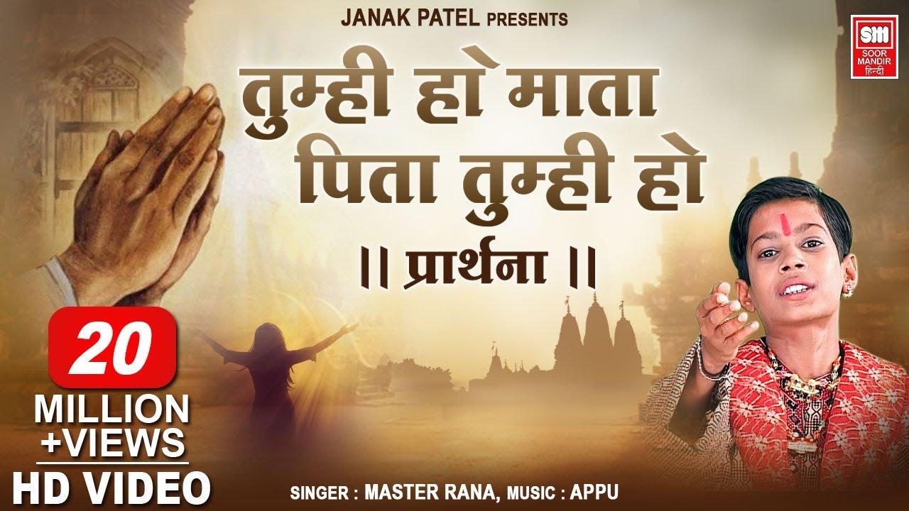 Tumhi Ho Mata Pita Thumhi Ho I Full Song I Maa Baap Prarthana I Master Rana I Soormandir Hindi