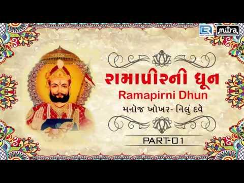 Ramapeer Dhun   Non Stop Dhun   Bhakti Vandana Ramapir   Manoj Khokhar, Nilu Dave